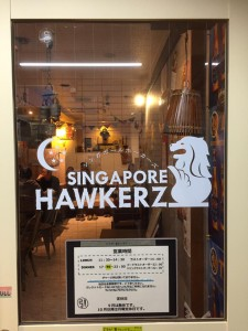 シンガポールホーカーズ